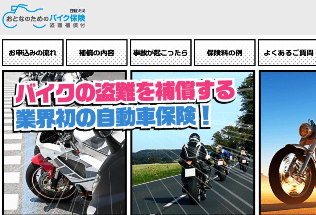 大人のためのバイク保険