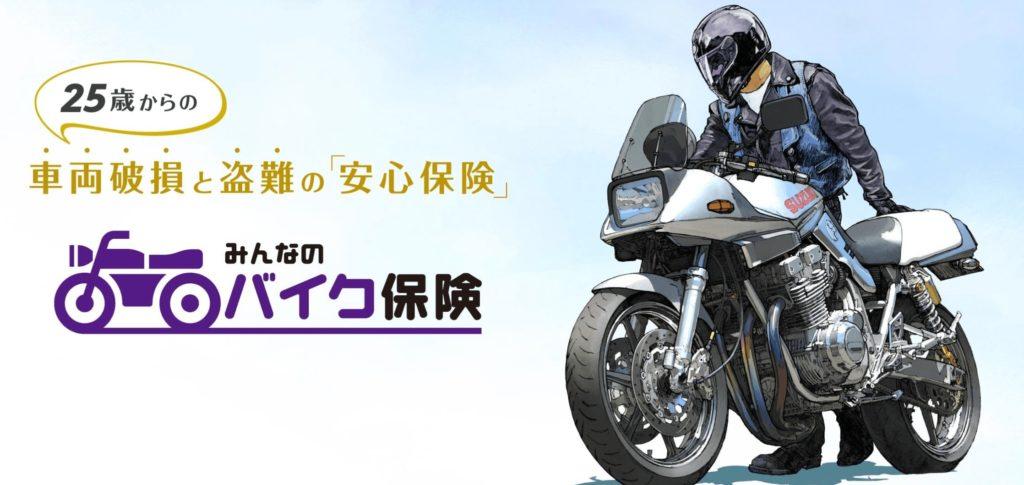みんなのバイク保険