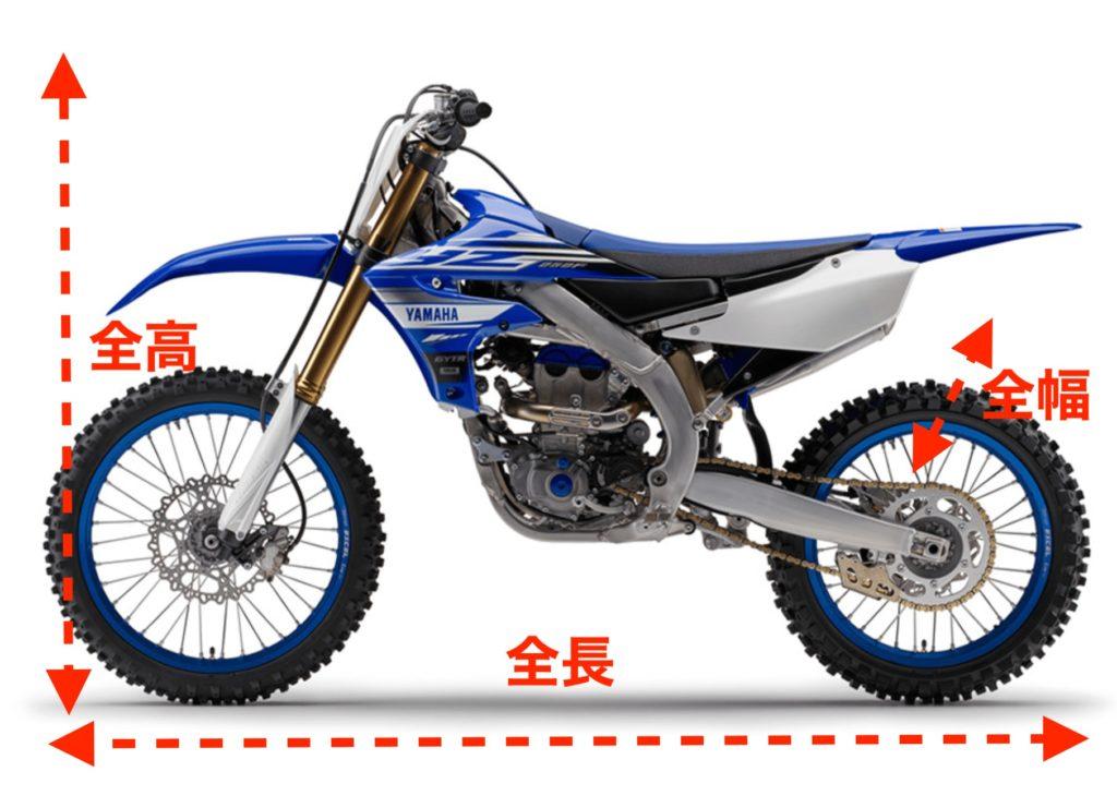 バイクの寸法