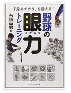 野球の眼力トレーニング―「見るチカラ」を鍛える!