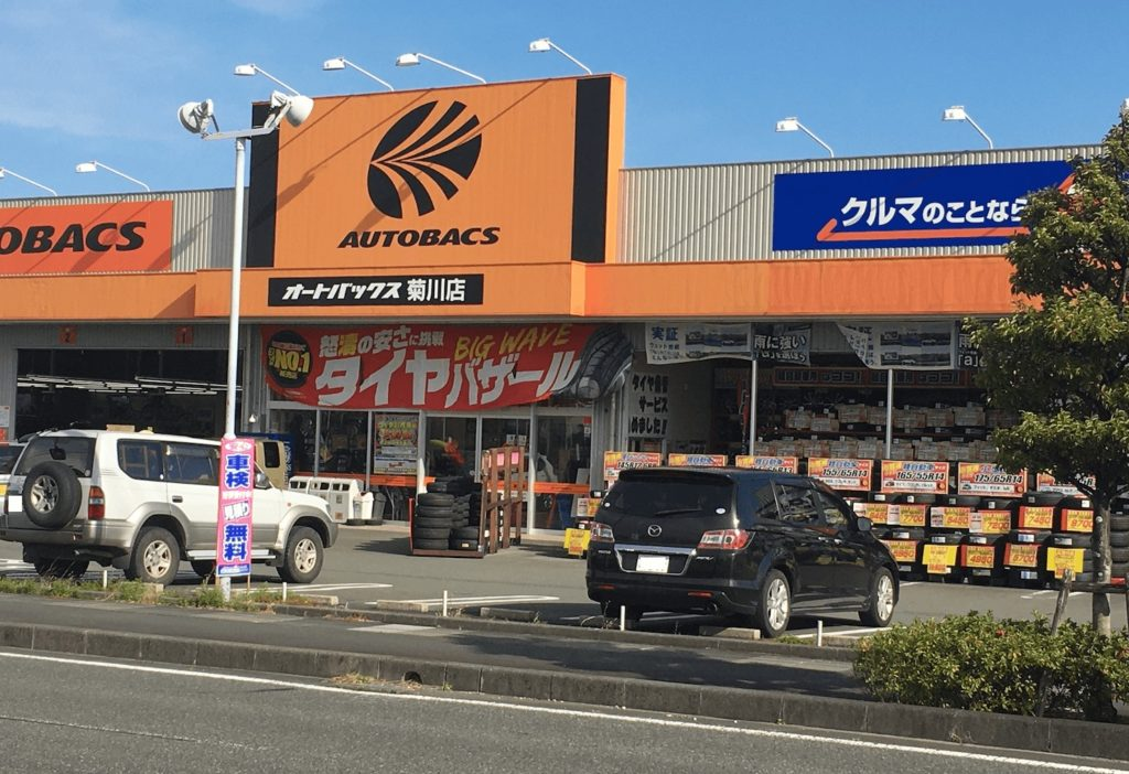 オートバックス菊川店