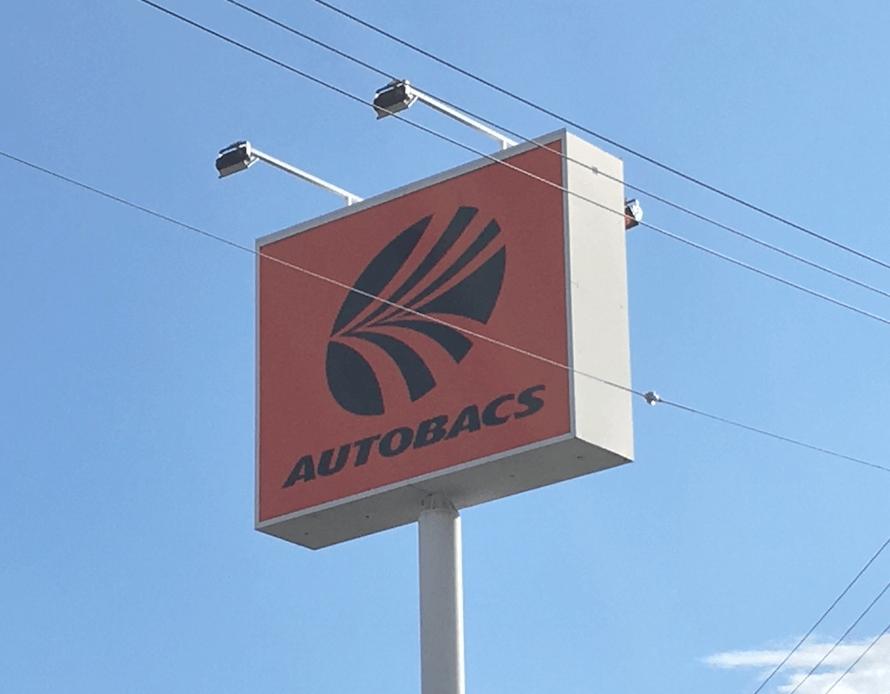 オートバックスの看板