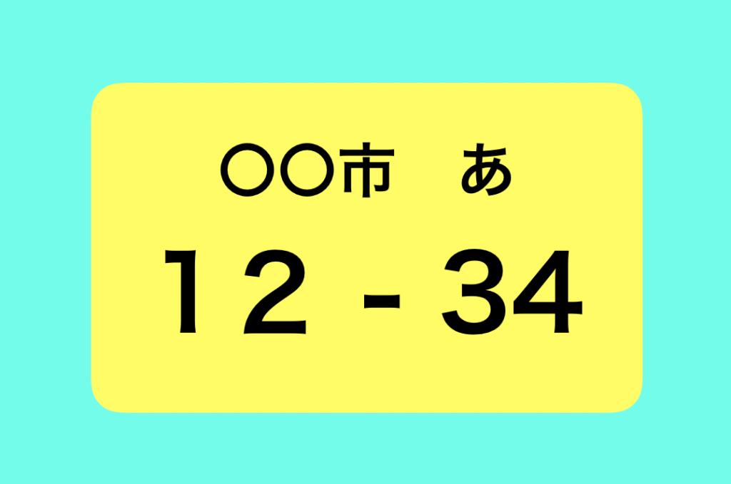 黄色ナンバー