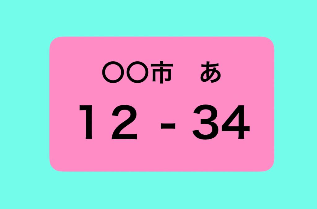 ピンクナンバー