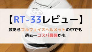 RT33レビュー