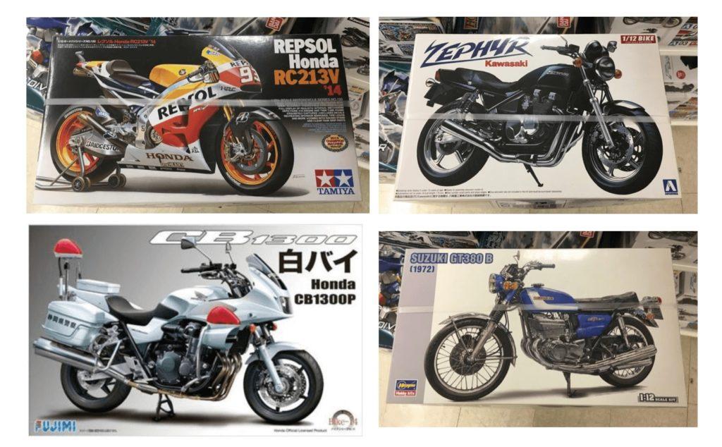 バイクのプラモデルメーカー