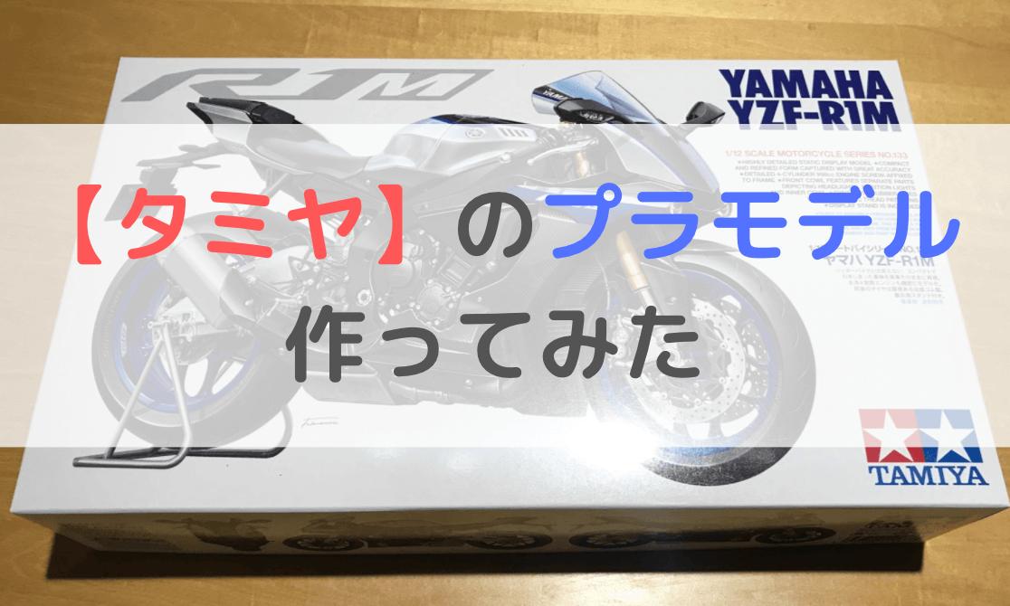 タミヤ バイクプラモデル