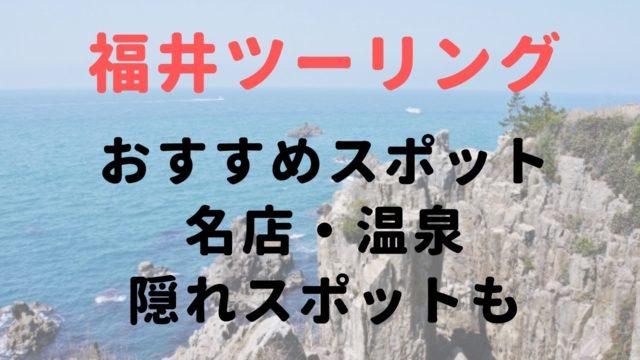 福井 ツーリング
