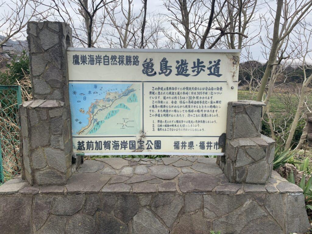 亀島遊歩道 看板