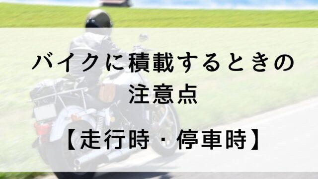 バイク 積載 注意点