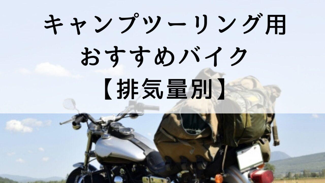 キャンプツーリング おすすめ バイク