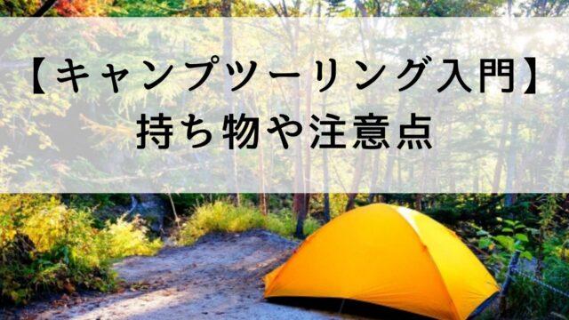 キャンプツーリング 持ち物 注意点